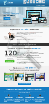 4STUPKI Affordable Web Solutions Standart preview. Click for more details
